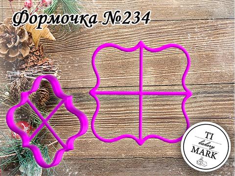 Вырубка №234 - Рамочка