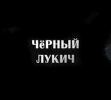 Чёрный Лукич / Антология на ГрОб Рекордс (6CD)