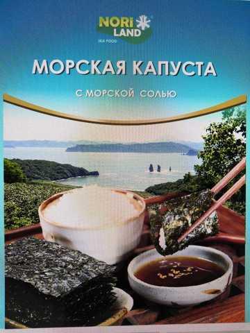 Сушеная морская капуста со вкусом морской соли 18гр. (50шт)