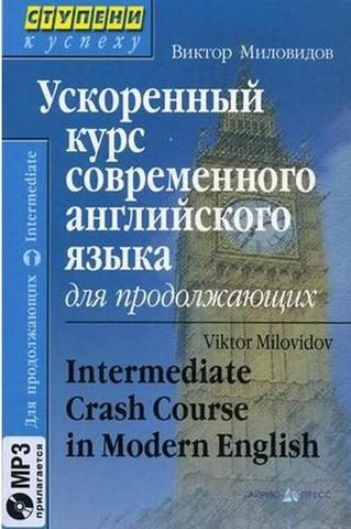 Ускоренный курс современного английского языка для продолжающих (+CD)