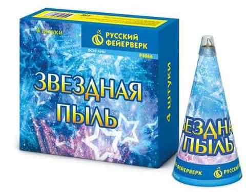 Р4066 ЗВЕЗДНАЯ ПЫЛЬ