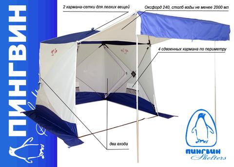 Палатка Пингвин Призма Шелтерс Премиум (1 сл.)