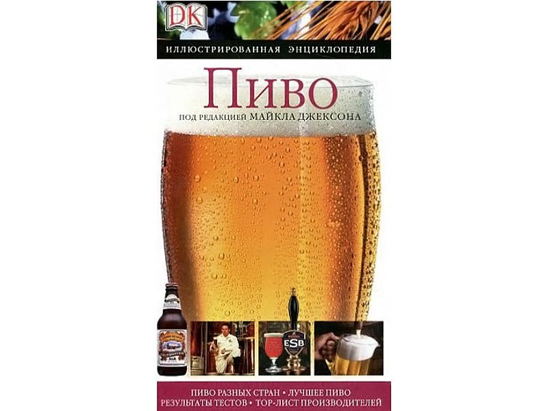 Литература Пиво. Майкл Джексон 9765_G_1520290179942.jpg