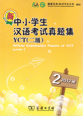 Official Examination Papers of YCT Level 2 (2012 Edition)