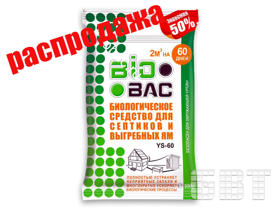 Средство для септиков и ям BioBac YS