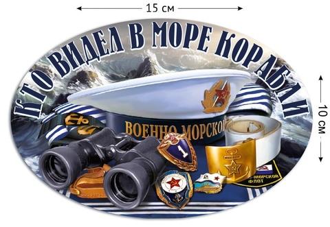 Наклейка ВМФ на машину