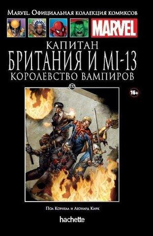Ашет №132 Капитан Британия и MИ-13. Королевство вампиров