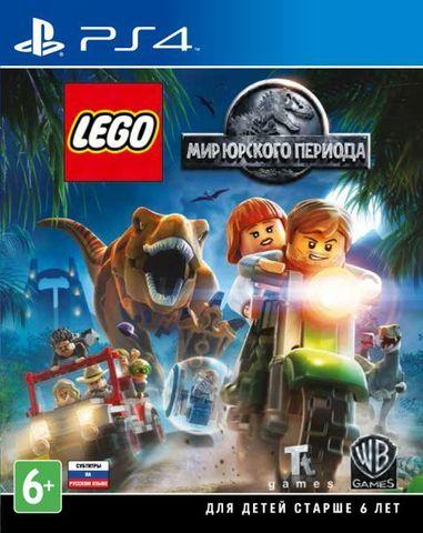Sony PS4 LEGO Мир Юрского Периода (русские субтитры)