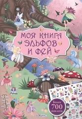 Моя книга эльфов и фей с наклейками