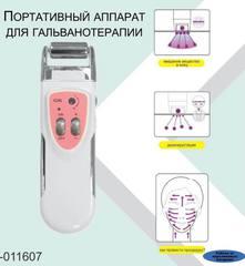 Портативный аппарат для гальванотерапии Lara