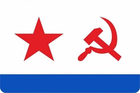 Купить наклейку флаг ВМФ СССР - Магазин тельняшек.ру 8-800-700-93-18
