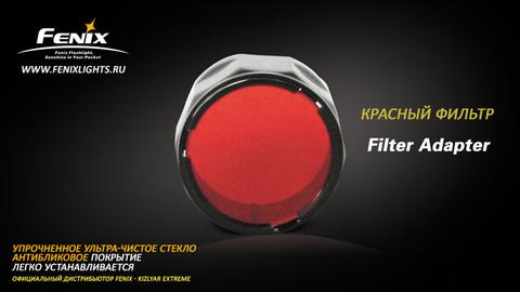 Красный фильтр Fenix Малый