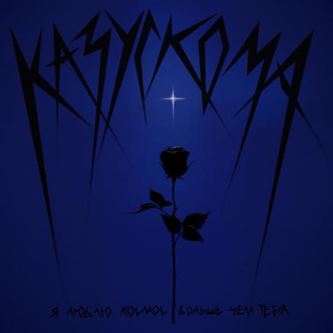 КАЗУСКОМА – Я ЛЮБЛЮ КОСМОС (Digital) (2020)