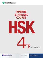 HSK Standard Course 4B Workbook