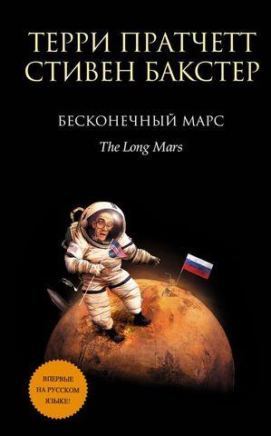 Терри Пратчетт. Бесконечный Марс