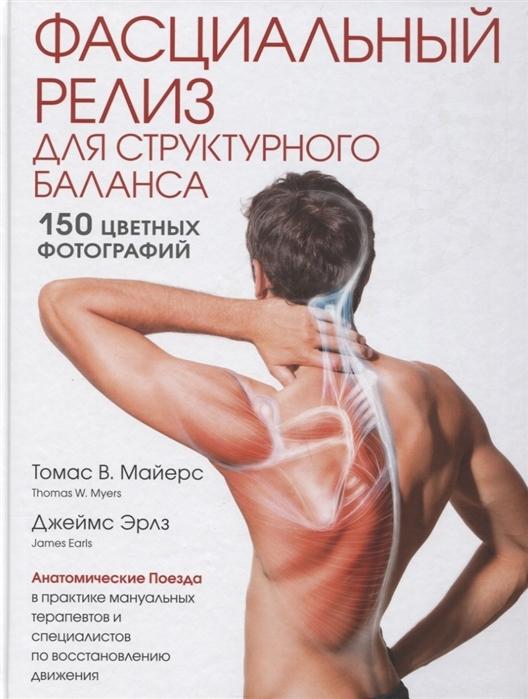 Лучшие книги по остеопатии Фасциальный релиз для структурного баланса fascial_reliz.jpg