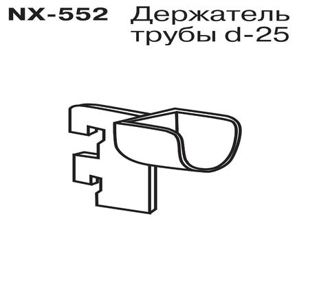 NX-552 Держатель трубы d-25