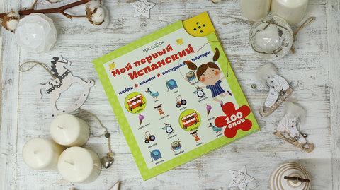 Интерактивная книга «Мой первый испанский»
