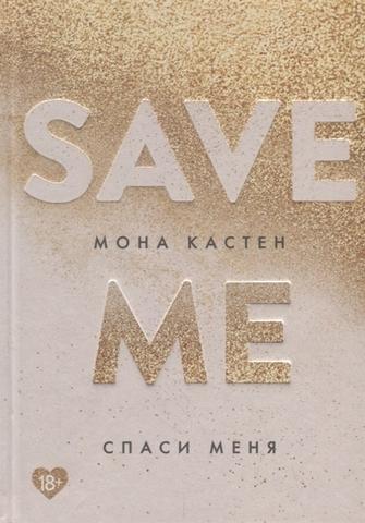 Save me. Спаси меня