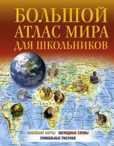 Большой атлас мира для школьников (Атлас универсальный)