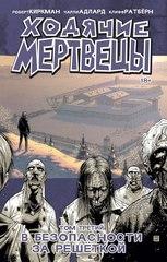 Комикс «Ходячие мертвецы. Том 3. Безопасно за решеткой»