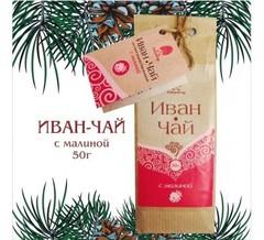 Чайный напиток Иван-Чай, Сибирский Кедр, с малиной, 50 г.