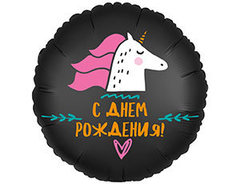 Шар С Д.Р Единорог