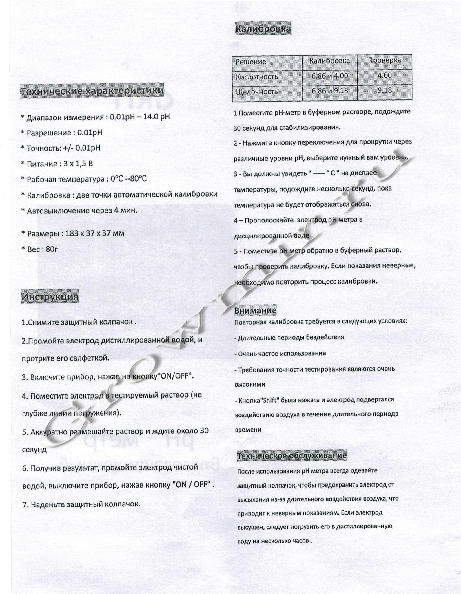 Инструкция pH-метр Grit Влагозащищенный