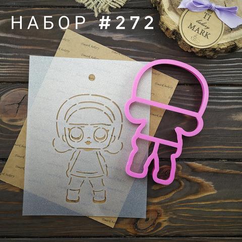 Набор №272 - Кукла ЛОЛ