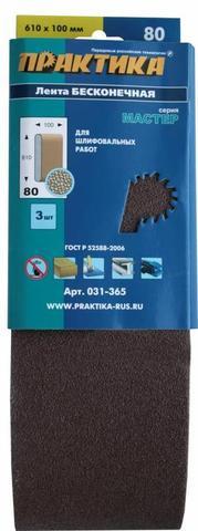 Лента шлифовальная ПРАКТИКА  100 х 610 мм  P80 (3шт.) картонный подвес (031-365)