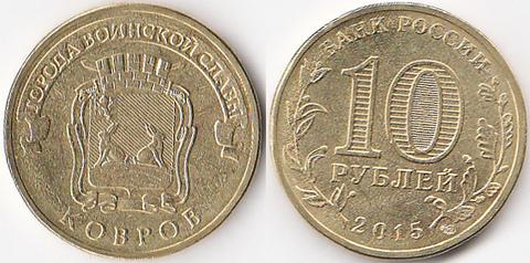 10 рублей 2015 Ковров