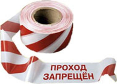 ЛО-250 «Проход запрещен!», красно-белая 75мм/50мкм/250п.м