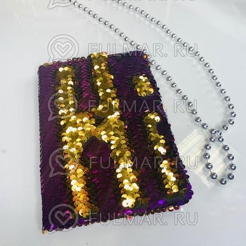 Блокнот с пайетками меняет цвет Фиолетовый- Золотистый (средний 17х12 см)