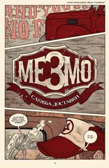 Служба доставки Мезмо. Первое издание
