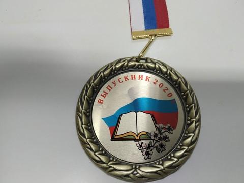 Медаль выпускник 2020 (флаг)