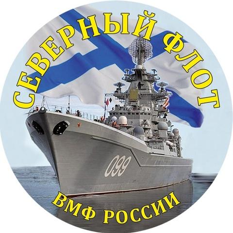 Купить круглую наклейку ВМФ Северный флот