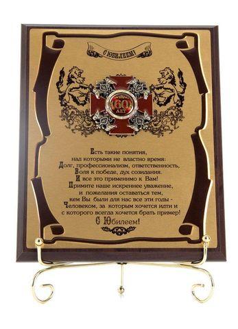 Панно С юбилеем 60лет! (муж.) (сублимация с литым орденом)