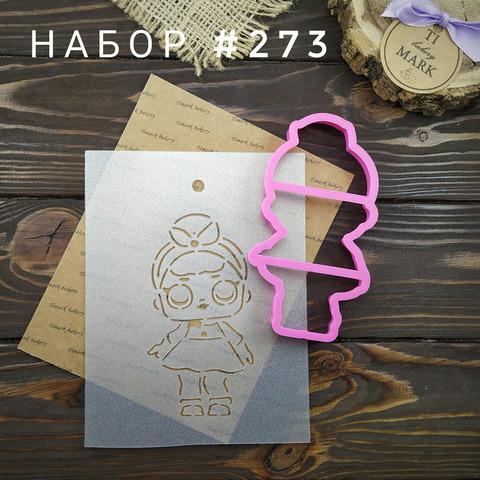Набор №273 - Кукла ЛОЛ