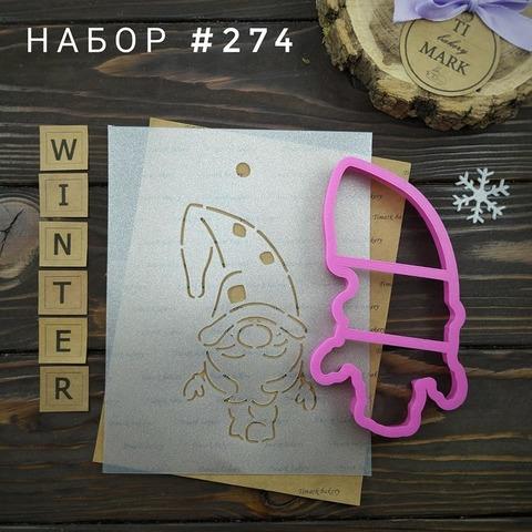 Набор №274 - Гном