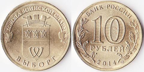 10 рублей 2014 Выборг