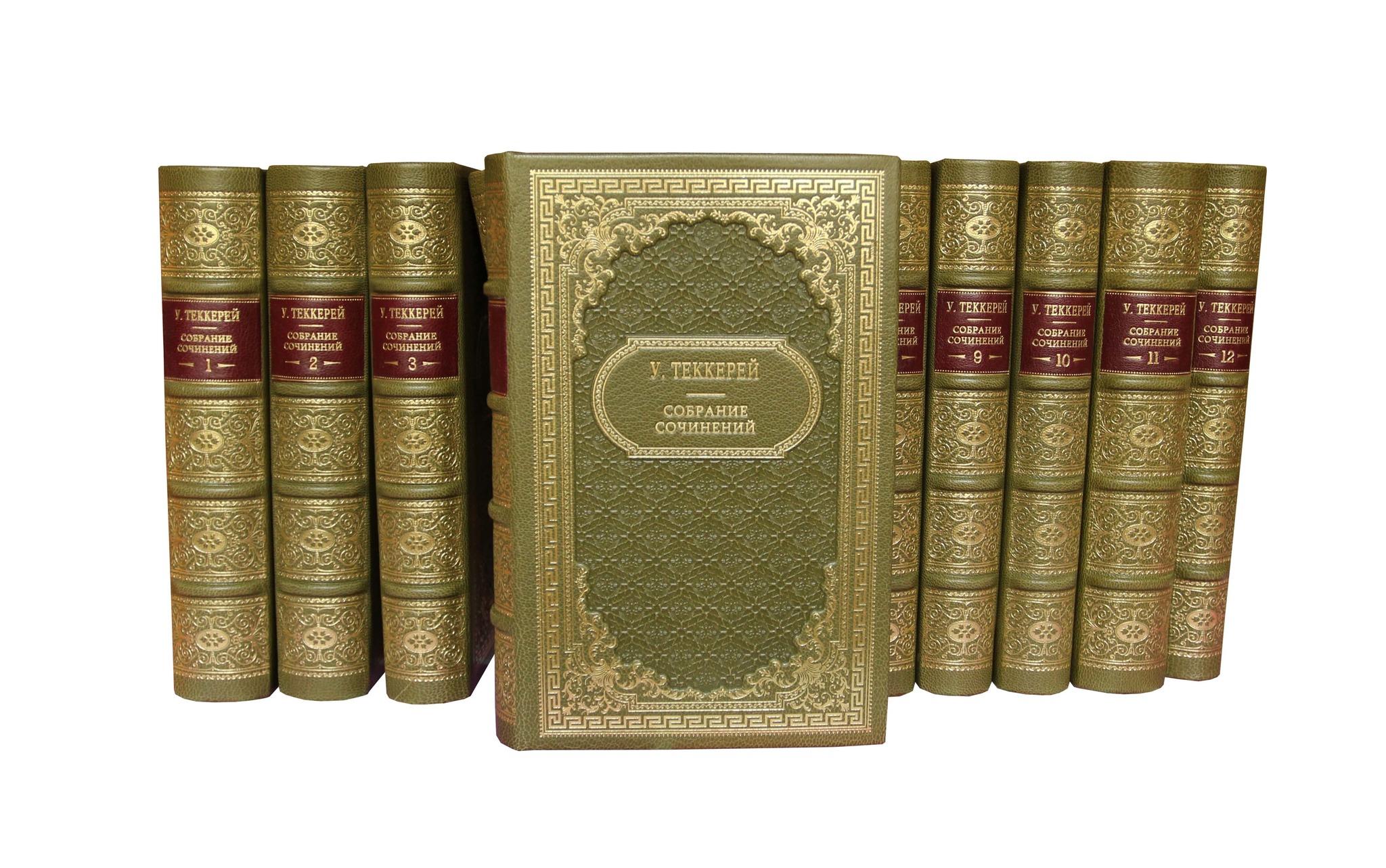 Теккерей У. Собрание сочинений в 12 томах