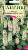 Агастахе Баттерфляй белый