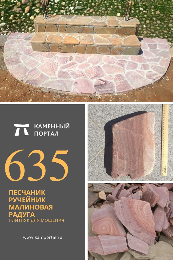 Песчаник галтованный Ручейник Малиновая Радуга каменный портал