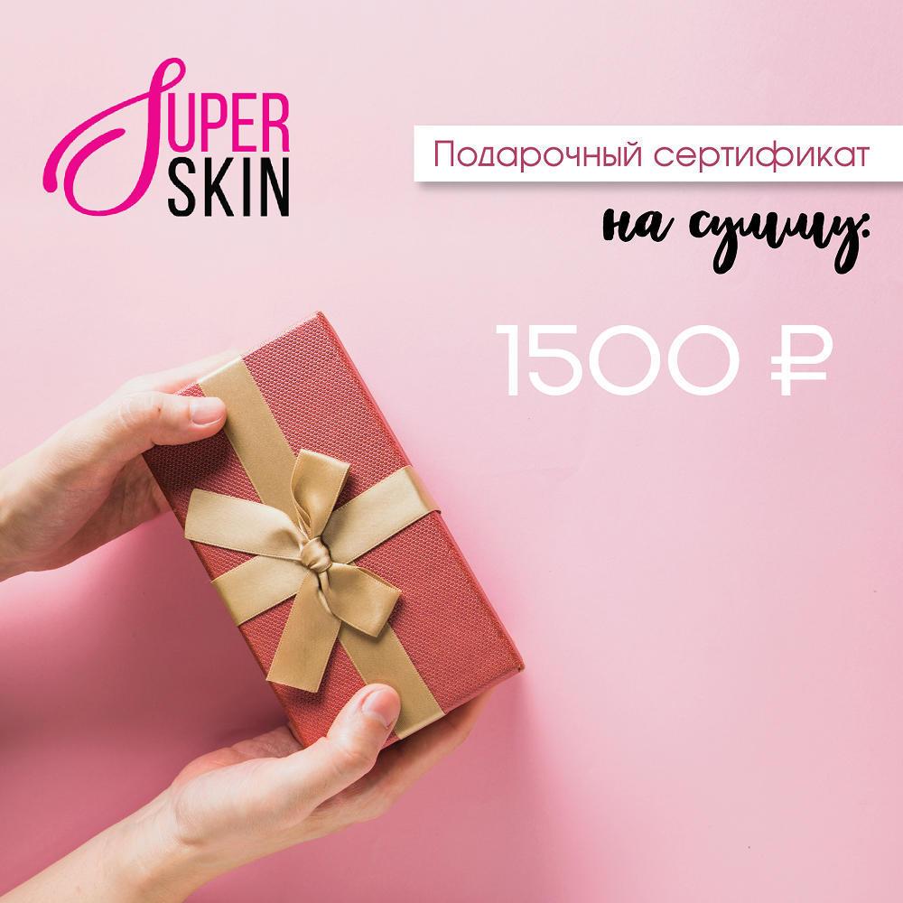 Подарочные сертификаты Подарочный сертификат на 1500 рублей 1500.jpg