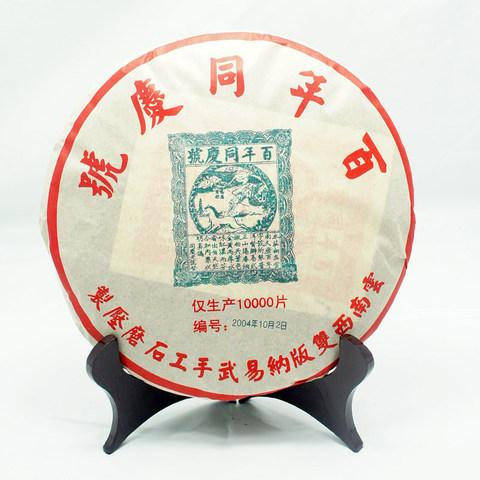 Шу Пуэр Биен Тун Чин