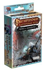 Pathfinder. Карточная игра: Череп и Кандалы. Колода приключения