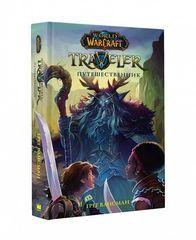 World of WarCraft. Traveler: Путешественник