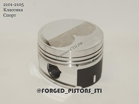 Поршни СТИ 2101 высота 38.0 палец 22/53 клапана 37/31,5 кольца 1,2/1,5/2,0 вытесн. -4,8