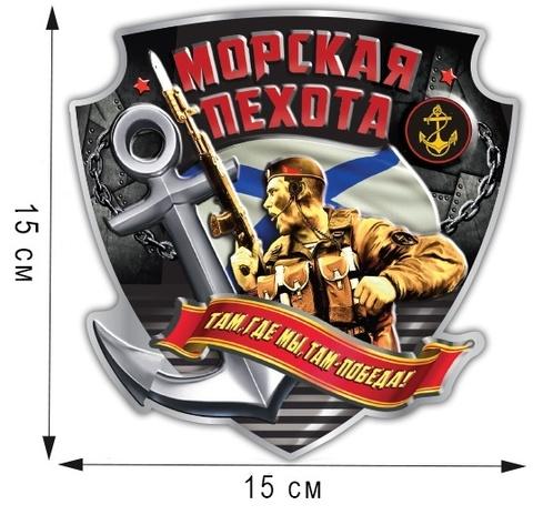 Купить наклейку Морпех для авто - Магазин тельняшек.ру 8-800-700-93-18
