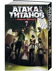 Манга «Атака на Титанов. Книга 7»